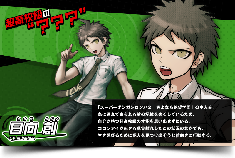 Hajime_Hinata_on_the_official_site.png