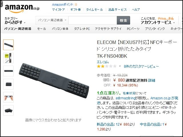 ELECOM_TK-FNS040BK_01.jpg