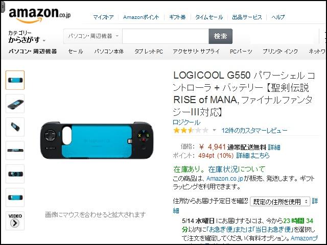 Logicool_G550_18b.jpg