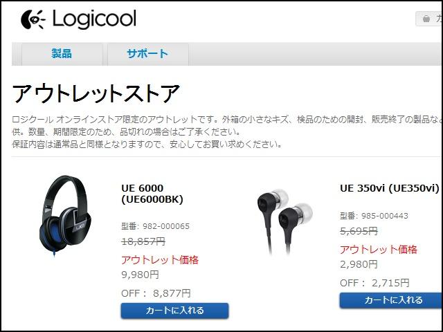 Logicool_UE6000_13.jpg
