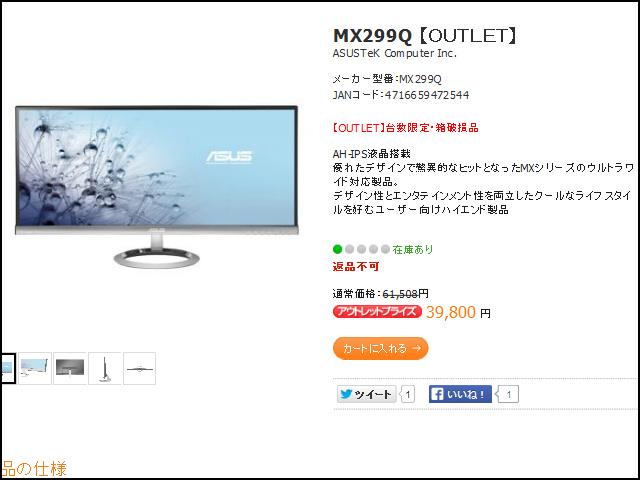 MX299Q_Outlet_01.jpg