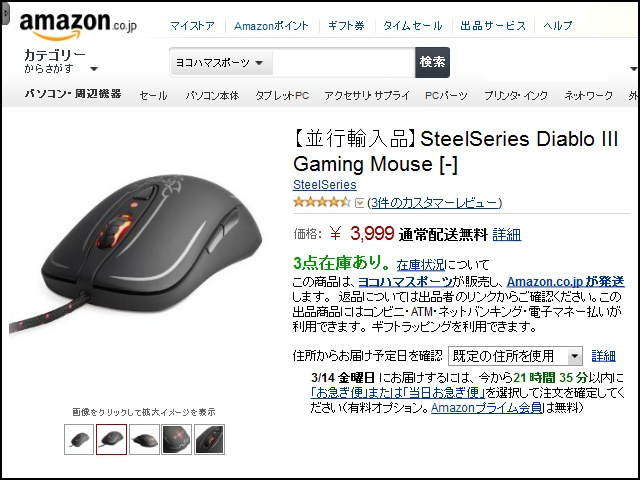 SteelSeries_DiabloIII_Mouse_25.jpg