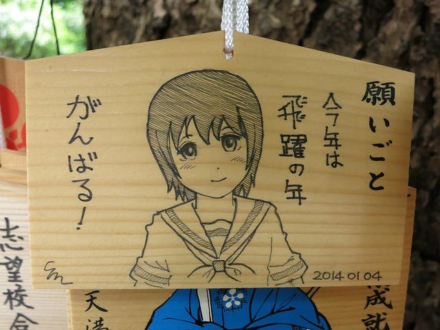 kamichu2014_06.jpg