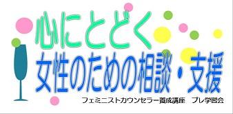 2014FC養成プレ学習会看板