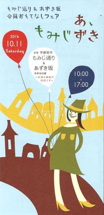 amomijizuki2014.jpg