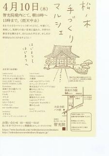 2014-4-10-松ノ木マルシェチラシ