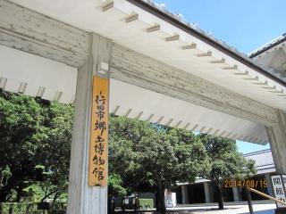 IMG_2000 行田市郷土博物館_1