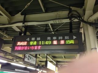 IMG_2013 行きの新宿駅ホーム