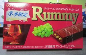 0301-rummy.jpg