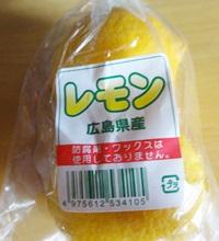 0627-lemon.jpg