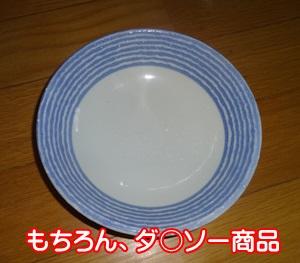 0713-皿
