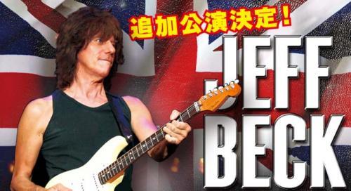 JEFF BECK 2014来日公演