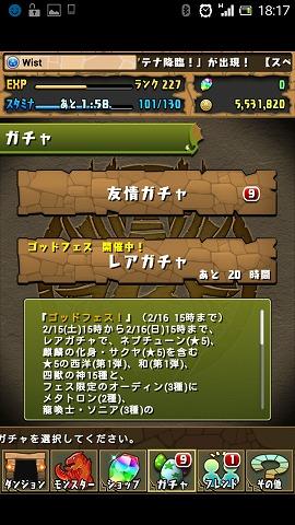 gydScreenshot_2014-02-15-18-17-08.jpg