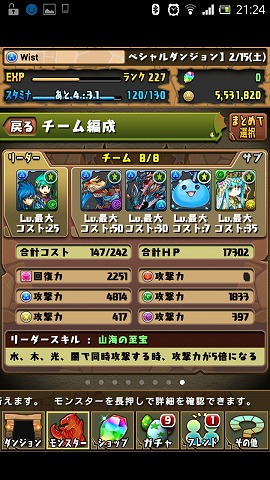 gydScreenshot_2014-02-15-21-24-31.jpg