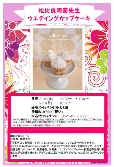 松比良 ウエディングカップケーキ 1