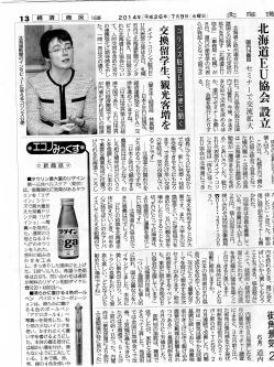 北海道EU協会 道新記事