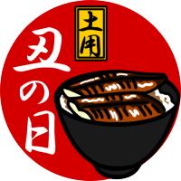doyouushinohi-1.png