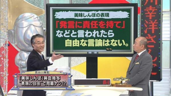 tokyo_sinbun_hasegawa20140519.jpg