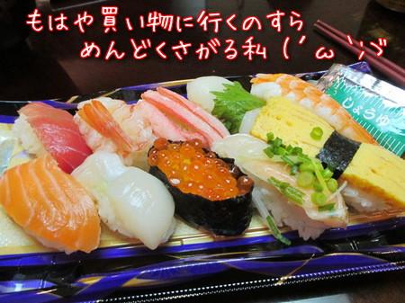 なんちゃって寿司。