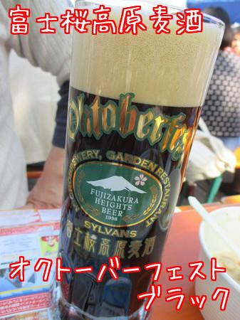 富士桜高原麦酒。