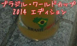 1杯目はワールドカップグラス。