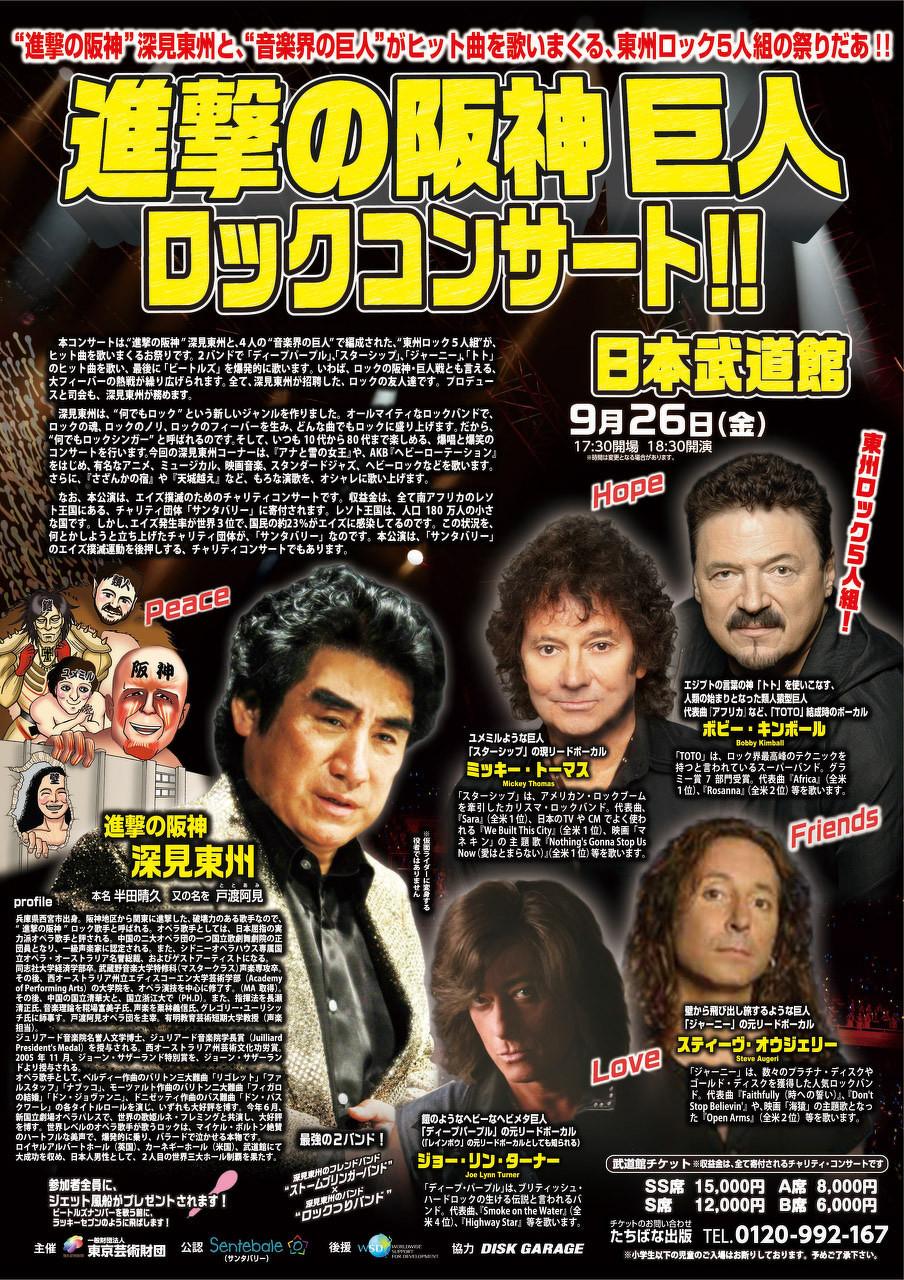 深見東州進撃の阪神巨人ロックコンサート