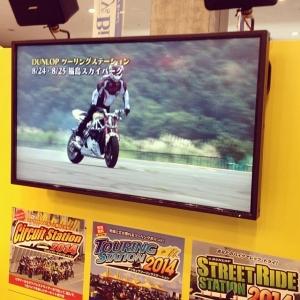 2014東京モーターサイクルショー (3)