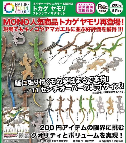 mono_tokage.jpg