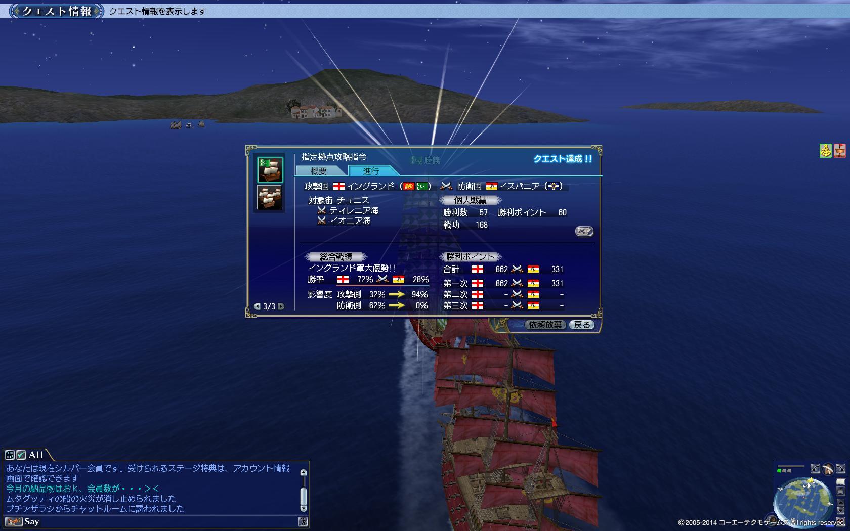 2月度大海戦1日目 戦功168