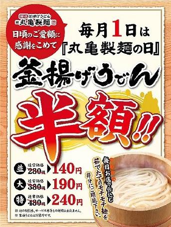 丸亀製麺の日201407