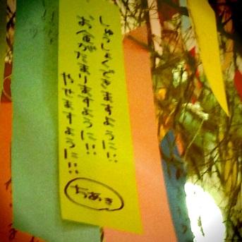短冊201407 (3)