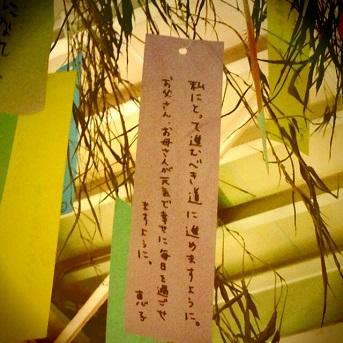 短冊201407 (2)