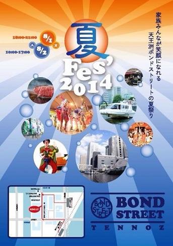 bondstreet20140725.jpg