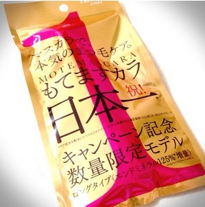 motemasukara201407.jpg