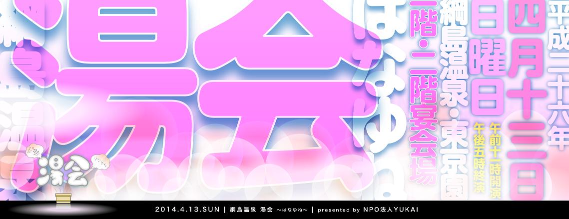 140413_tsunashima_banner.png