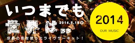 20140408-itsumademosekaiwa_v.jpg