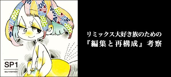 sp_yakenohara_remix_daisuki_600.jpg