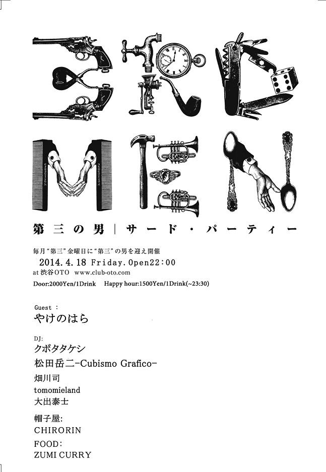 z__3rdmen0418-2.jpg