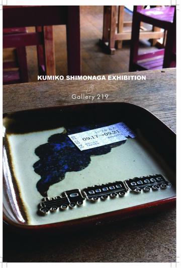 shimonagakumiko01_convert_20140825143138.jpg
