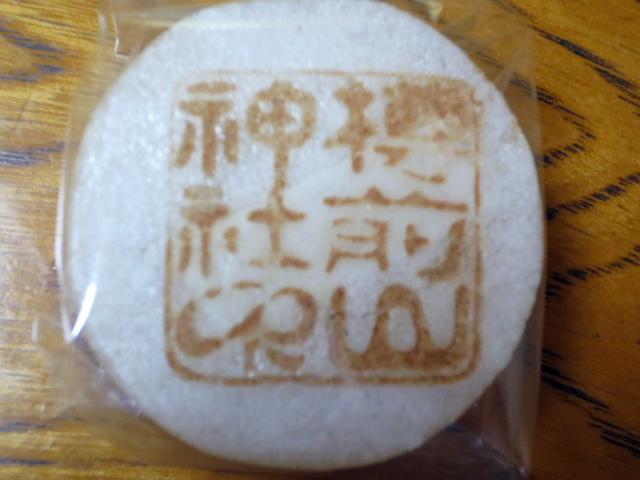 001樽前山神社の最中