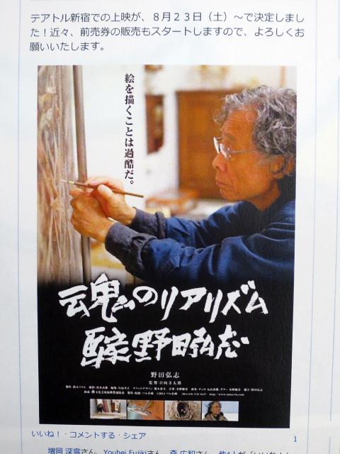 004野田先生