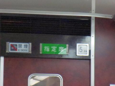 049指定席