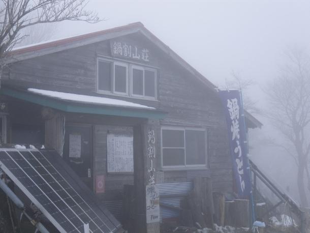 鍋割山荘140406