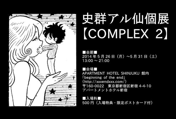 COMPLEX 2史群アル仙個展