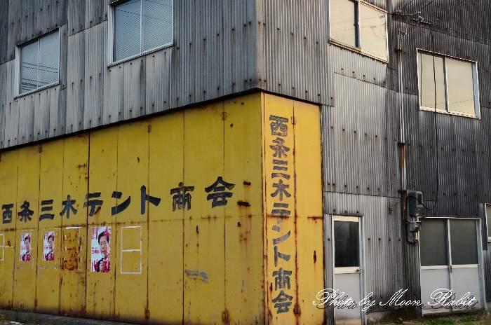 西条三木テント商会倉庫 愛媛県西条市大町