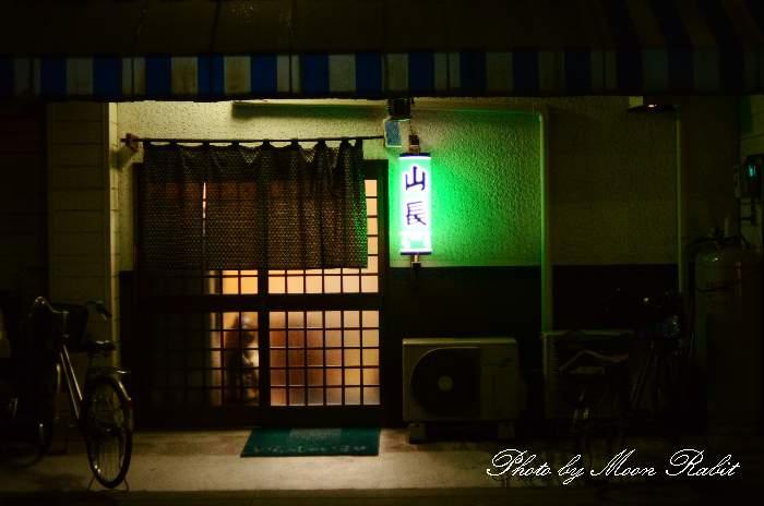 山長 愛媛県西条市大町1503 文野第一ビル1F