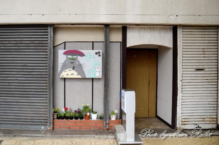 トトロ カラオケ喫茶 愛媛県西条市大町1655