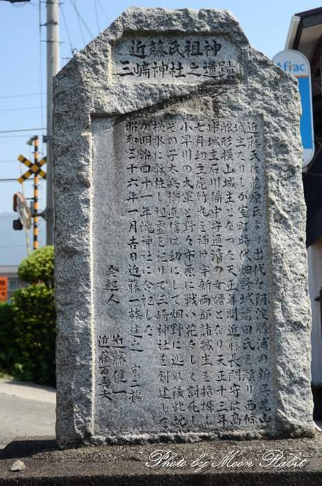 三崎神社旧跡 近藤氏祖神 愛媛県新居浜市横水町14