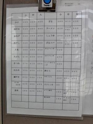 22柳川③
