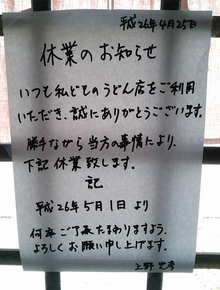 26上野②